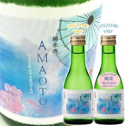 AMAOTO 雨音 180×2  2020と2021飲み比べセット
