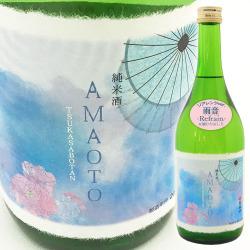 日本酒 司牡丹 純米酒 AMAOTO