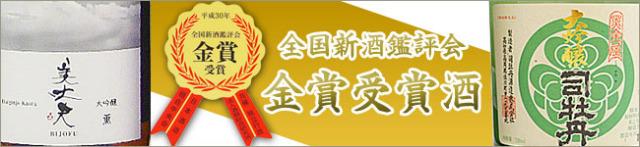 金賞受賞 トップ 2017