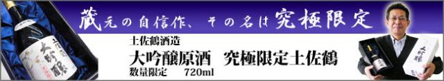 土佐鶴酒造 大吟醸原酒 究極限定土佐鶴  720ml 箱入
