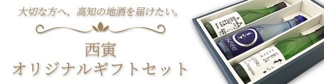 オリジナルギフト (2本入・3本入)(日本酒・焼酎・リキュール) 2021