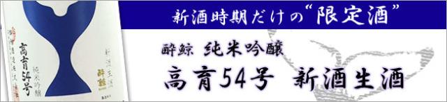 酔鯨 高育54 新酒生酒 通常 2019