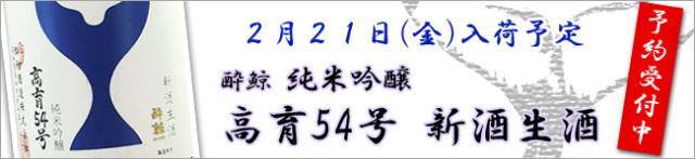 酔鯨 高育54号 新酒生酒 予約バナー 2020