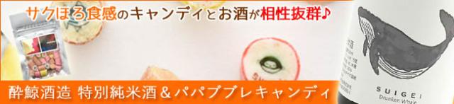 日本酒+キャンディ 酔鯨酒造 特別純米酒720ml×PAPABUBBLE(パパブブレ)キャンディセット 【数量限定品】