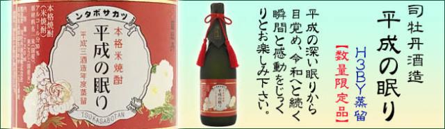 司牡丹 平成の眠り トップ