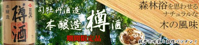 司牡丹 樽酒 バナー2015