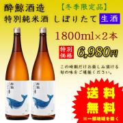 清酒 酔鯨 特別純米しぼりたて 生酒