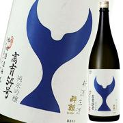 酔鯨 高育54号 生酒 1800