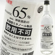 神楽酒造65 アルコール65度  720ml 【数量限定】