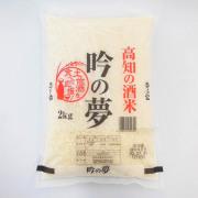 吟の夢 飯米 2kg