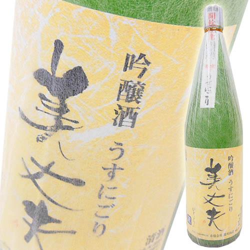 浜川酒造 美丈夫 麗 うすにごり 1800ml