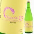 司牡丹酒造 純米酒 Omachi(おまち) 13