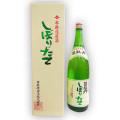 司牡丹酒造 本醸造原酒 しぼりたて1800