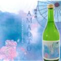 司牡丹 純米酒 AMAOTO