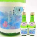 日本酒 小野大輔 司牡丹酒造 純米酒 AMAOTO(雨音) 180ml×2本セット 2020年ver refrain(リフレイン)