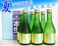 司牡丹 純米吟醸本生セット(送料込) 300ml×6本