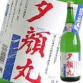 司牡丹 夕顔丸 1800ml 2018