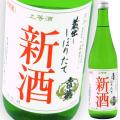 土佐鶴 しぼりたて 新酒 720ml 2020