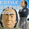 菊水酒造 E-STYLE 龍馬麦焼酎 360ml