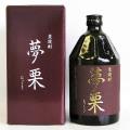 【栗焼酎】仙頭酒造場  栗焼酎 夢栗(むっくり) 28度 箱入 720ml