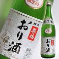 高木酒造 豊の梅 酵白 おり酒 1800ml