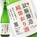 高木酒造 試験醸造 純米おり酒 720