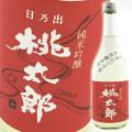 日本酒 文本酒造  日乃出桃太郎 純米吟醸 うすにごり生(土佐麗(うらら)) 720ml