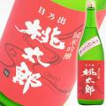 文本酒造 日乃出桃太郎 純米吟醸 うすにごり生 1800ml