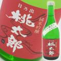 文本酒造 日乃出桃太郎 純米吟醸 秋上がり原酒 720ml