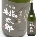 文本酒造 日乃出桃太郎 純米大吟醸 生酒 1800
