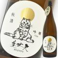美丈夫(びじょうふ) 吟醸 秋酒 1800ml