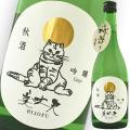 美丈夫(びじょうふ) 吟醸 秋酒 720
