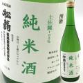 日本酒 松尾酒造 松翁(まつおきな) 純米酒 土佐麗(とさうらら) 1800ml
