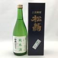 日本酒 松尾酒造 松翁(まつおきな) 純米酒 土佐麗(とさうらら) 720ml