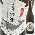 日本酒 酔鯨 純米吟醸 吟麗 1800
