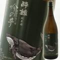 酔鯨酒造 純米酒 吟の夢 1800ml