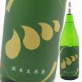 無手無冠 純米生の酒 1800ml 2018