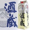 菊水 精撰 土佐の酒蔵パック 1800