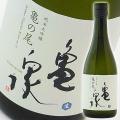 亀泉酒造 純米大吟醸 生酒 亀の尾 720