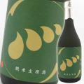 無手無冠 純米生の酒 720ml