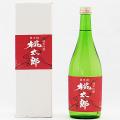 文本酒造 桃太郎 純米吟醸 箱入 720ml