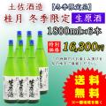 桂月 冬季限定 生原酒 1800×6 まとめ買い