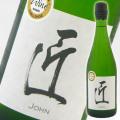 土佐酒造 スパークリング酒 匠(ジョン) 750