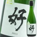 土佐酒造 スパークリング酒 好(Hao) 750