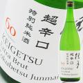 土佐酒造 桂月 超辛口 特別純米酒60 1800ml