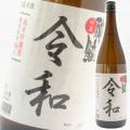 酔鯨酒造 純米吟醸酒 吟麗 新元号ラベル 1800