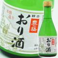 高木酒造 豊の梅 酵白 おり酒 300ml 2020