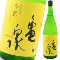 亀泉 純米吟醸 吟麓 生酒 1800 2019