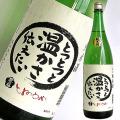 高木酒造 豊の梅 辛口純米 とつとつと温かさを伝えたい 1800ml