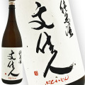 アリサワ文佳人 純米酒 720 1800